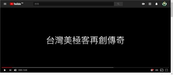 2[發展歷程] 美極客台灣 388